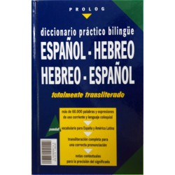 DICCIONARIO HEBREO-ESPAÑOL  ESPAÑOL- HEBREO